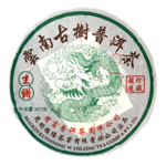 "2006 Gu-Hua ""Rice Pollen"" <br>Green Puer Tea Cake"