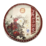 2015 Fu Gui Black Puer Tea Cake